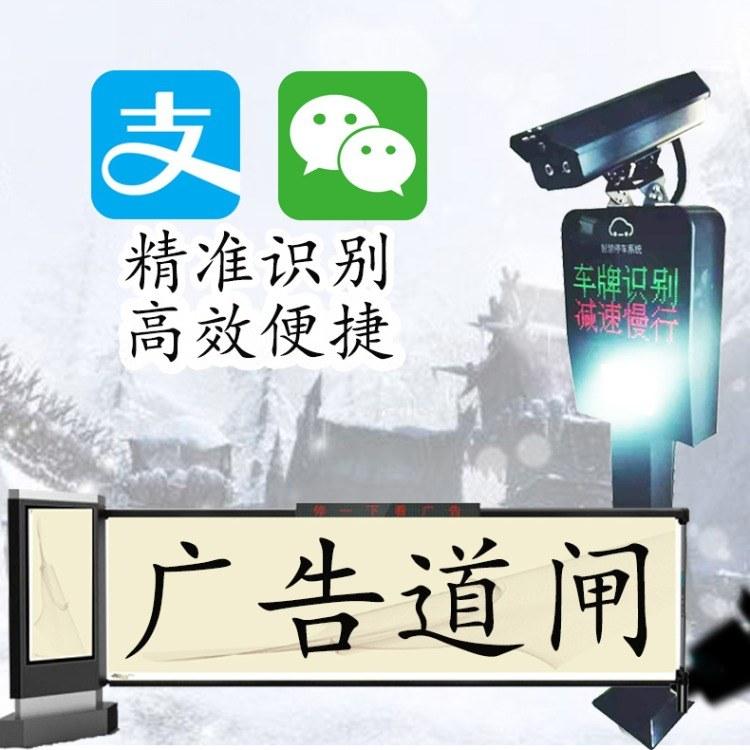 重庆智能车牌识别系统群马ETC停车场收费系统出入口设备报价广告道闸