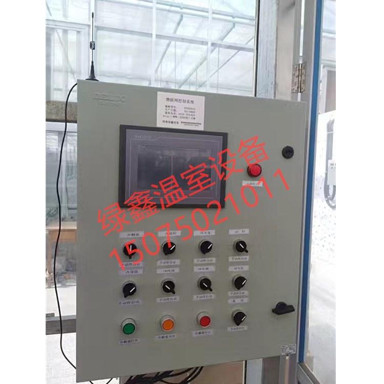 绿智鑫15075021011  温室配电柜、配电箱、控制柜、动力柜、温室自动化控制系统、高低压配电柜