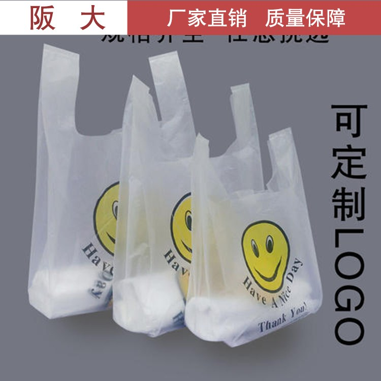 食品塑料袋手提袋定做 食品袋透明打包方便袋白色背心手提袋子定制logo 阪大