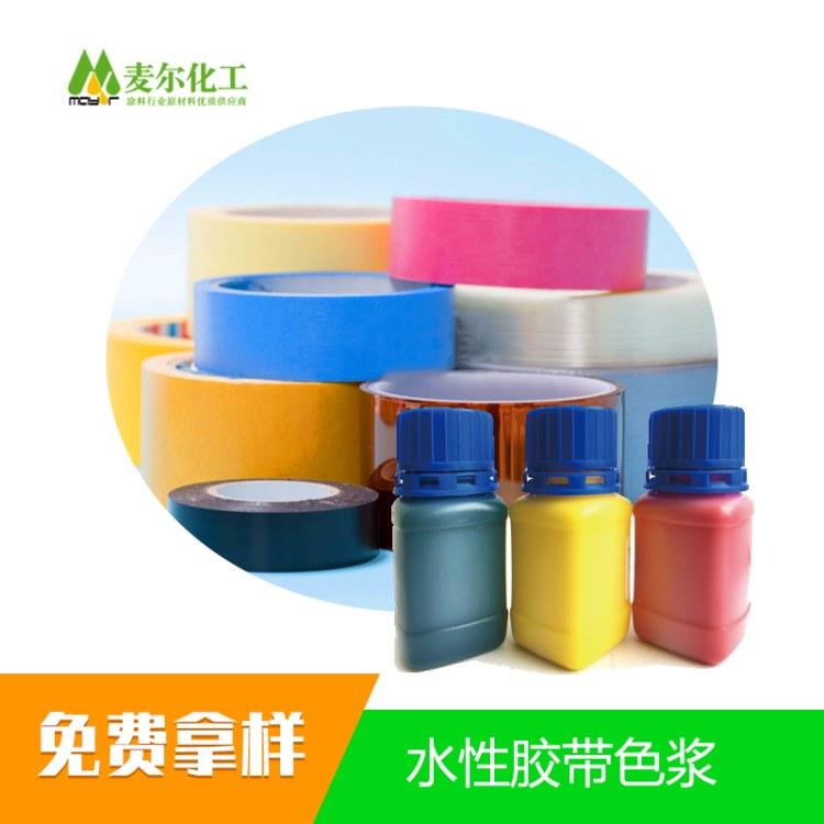 环保水性胶带色浆 水性色浆厂家批发