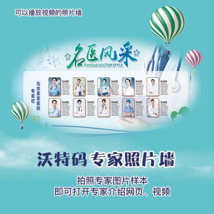 专家介绍照片墙定制 南京沃特码图像