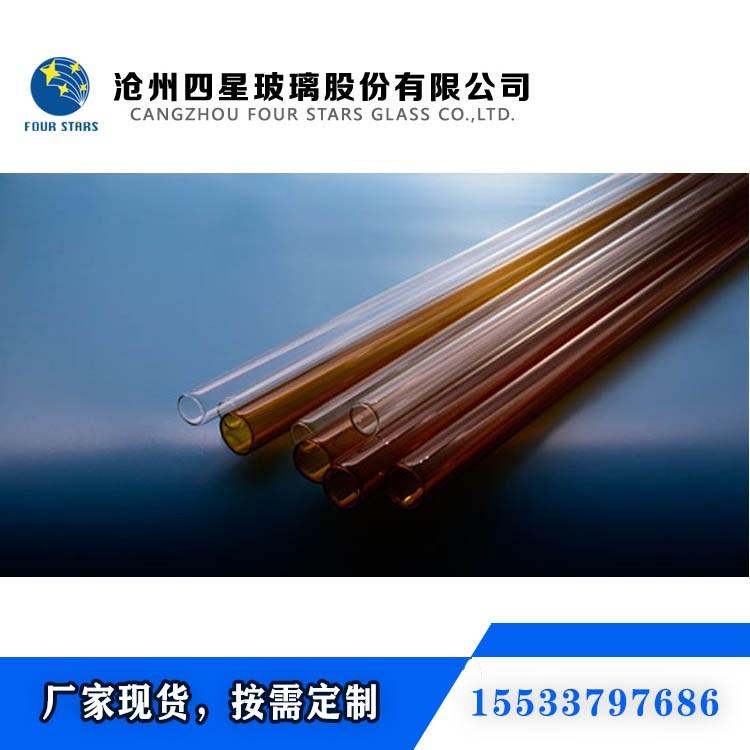 【四星】 中硼硅药用玻璃管 技术先进  质量保证 厂家直销