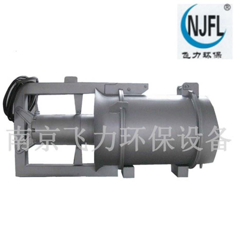 南京飞力五星推荐QJB潜水回流泵