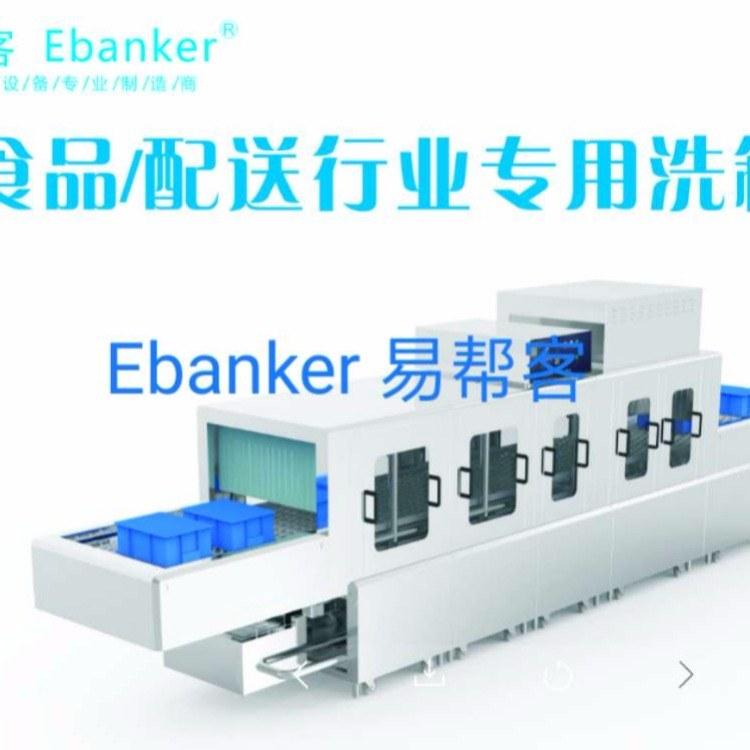 广州易帮客厂家-广州零售批发-易帮客品牌-专业做全自动洗筐机-洗箱机 /厂家直销/定制生产