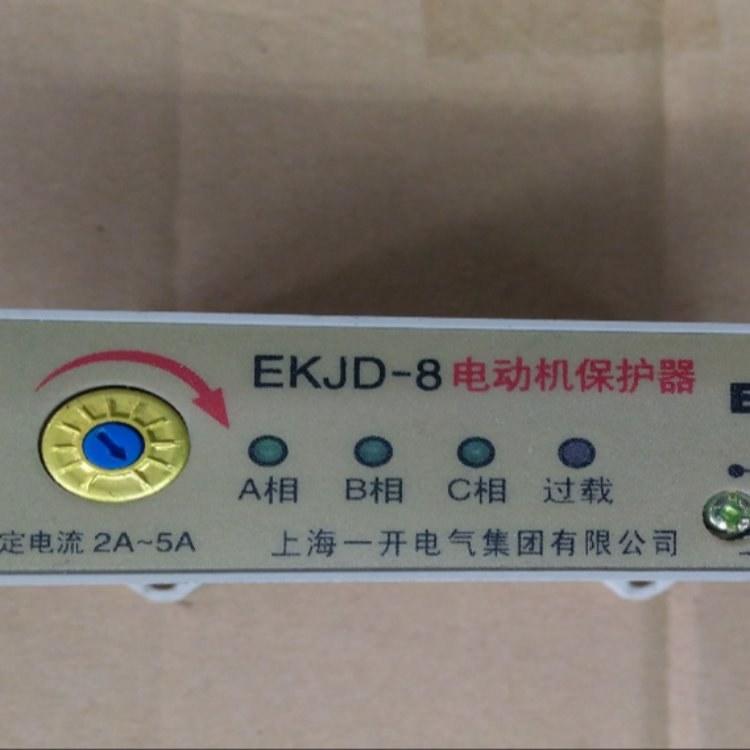 上海一开厂家直销马达保护器JD-8电动机保护器