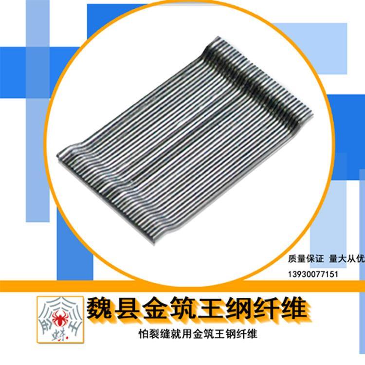 钢纤维 物流仓储钢纤维 工厂地坪专用钢纤维 3D 40/25BG