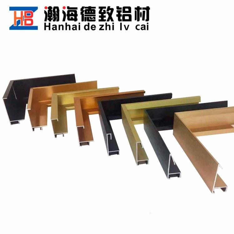 佛山铝合金画框型材相框线条铝型材厂家