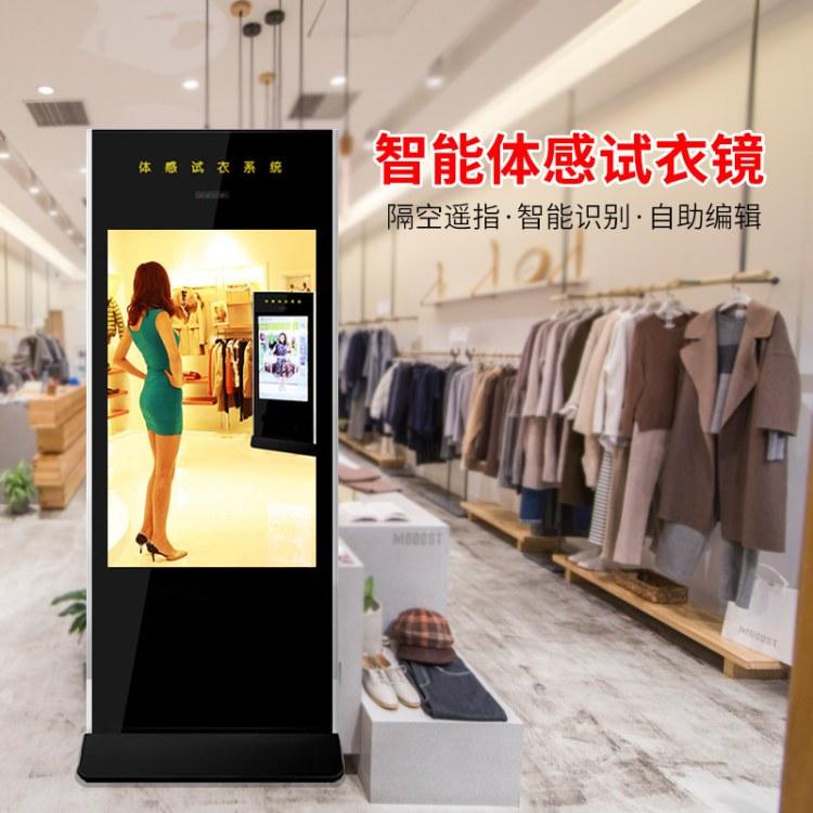 腾 43/50/55/65寸立式智能2D体感互动虚拟试衣镜