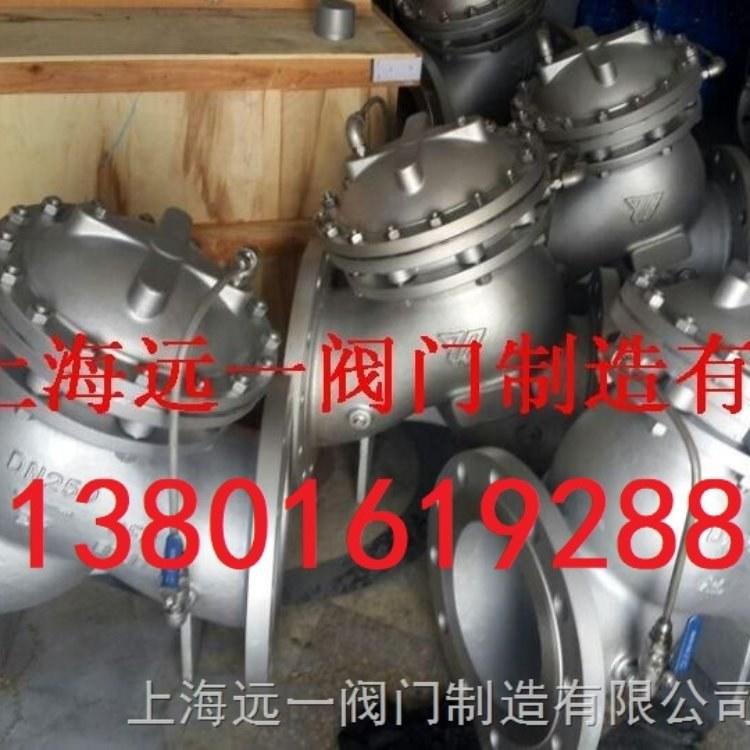 远一牌多功能水泵控制阀 不锈钢多功能水泵控制阀JD745X-16P/25P/40P/64P/100P