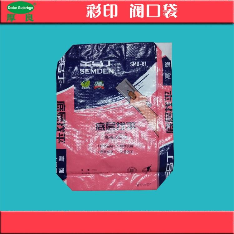 厂家直销阀口袋 腻子粉瓷砖胶砂浆抹灰石膏 彩印编织袋建材化工包装袋