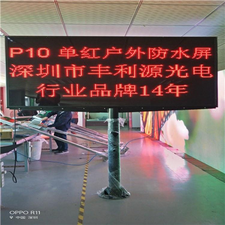 丰利源户外P10单红称重显示屏 户外P10单红高亮称重LED显示屏