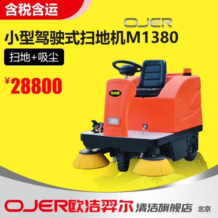 欧洁羿尔 小型驾驶式电瓶扫地车 扫地机 M1380