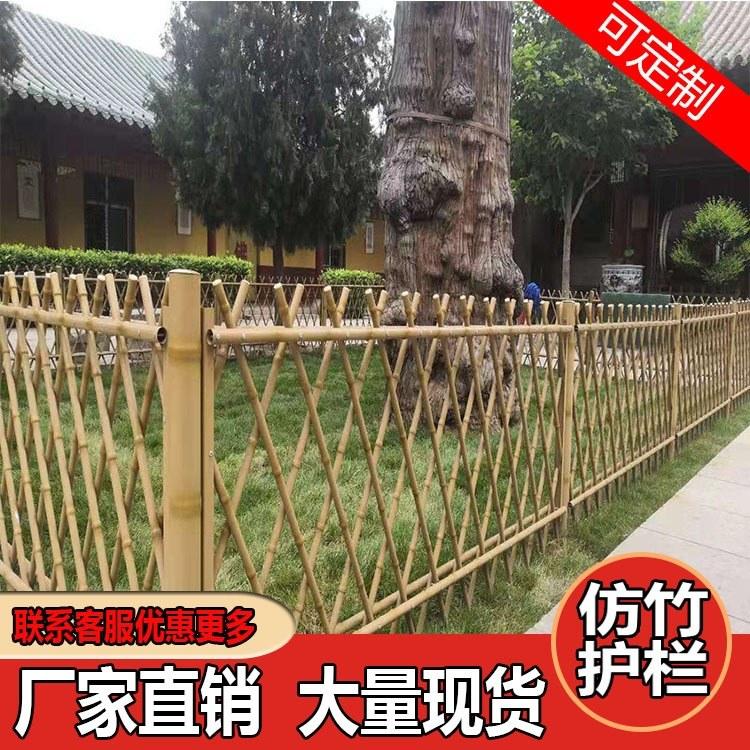 广州世腾 江浙沪新农村建设仿竹护栏 不锈钢仿竹子围栏栅栏 厂家包安装