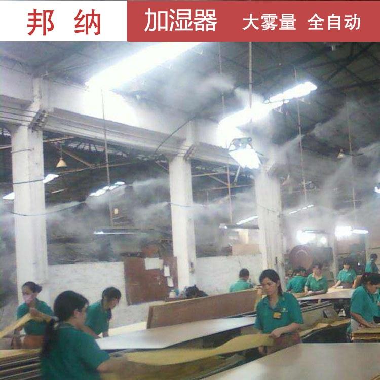 工业加湿器 工业加湿器价格 工业加湿器设备 质量保证 邦纳闪电发货