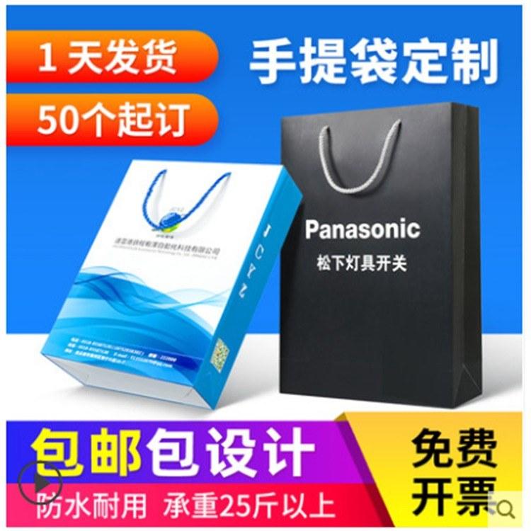手提袋定制纸袋定做企业包装袋子印刷logo服装袋订做广告礼品袋 智工标牌厂