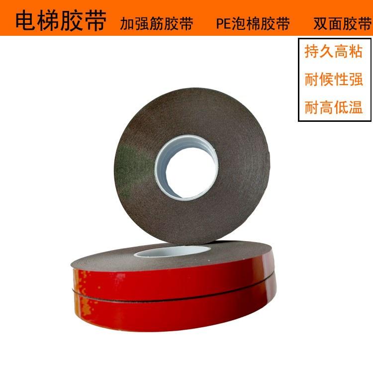 专贴金属的泡棉胶带 PE泡棉胶带