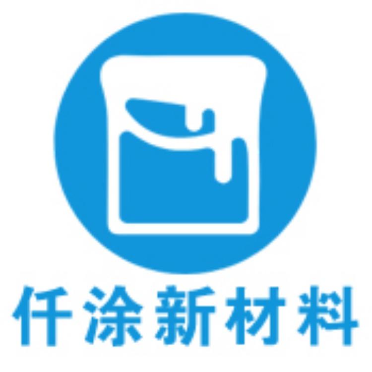 河南仟涂新材料有限公司