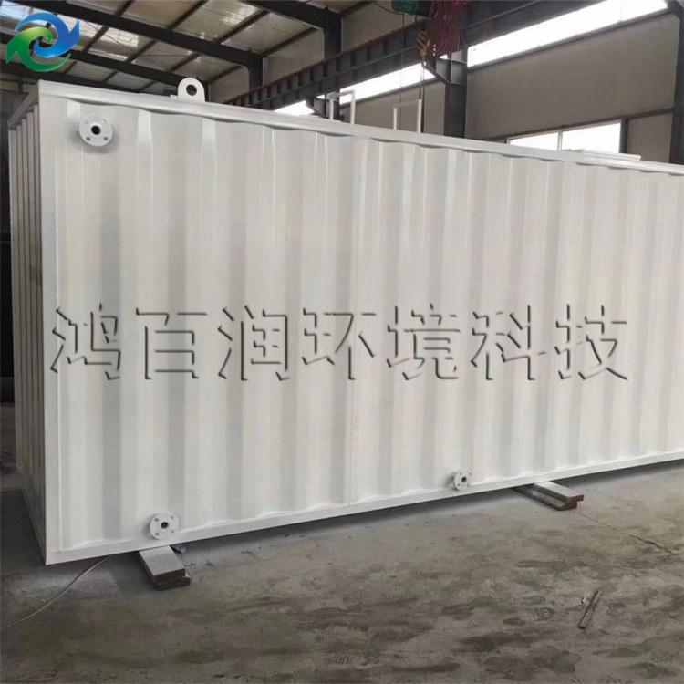 MBR一体化地埋污水处理设备  一体化污水处理设备厂家   鸿百润环保