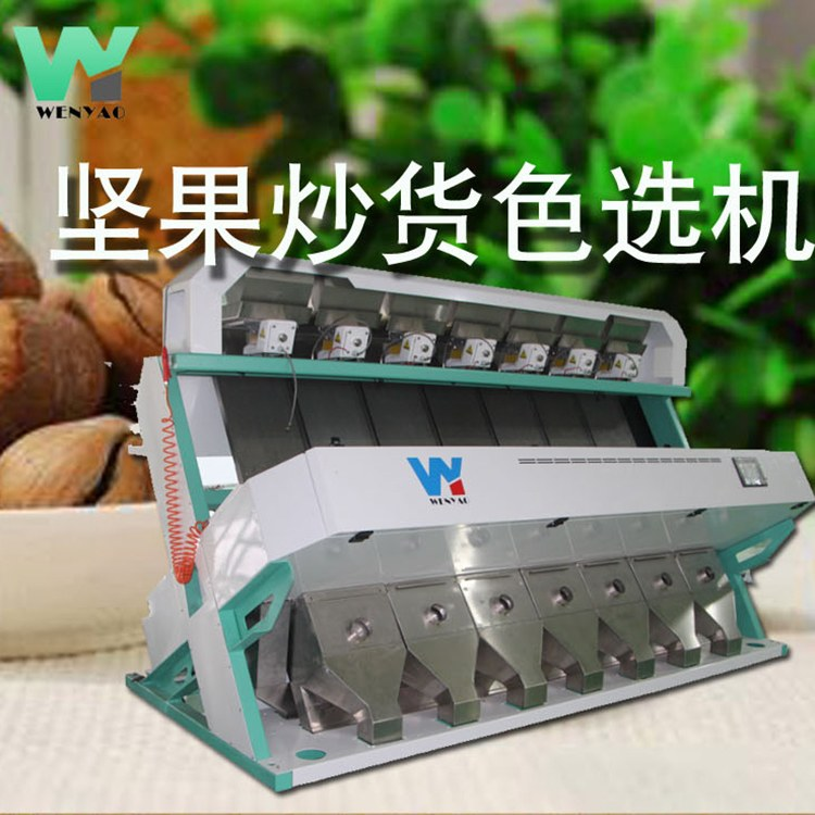 文尧塑料类色选机厂家直销 豆类色选机价格PVC类色选机厂家直销