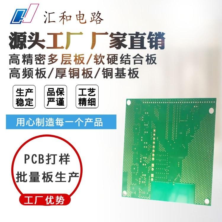 高频板 罗杰斯板 射频线路板 高频pcb 射频pcb板