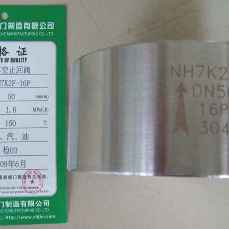 上海真空止回阀供应厂家
