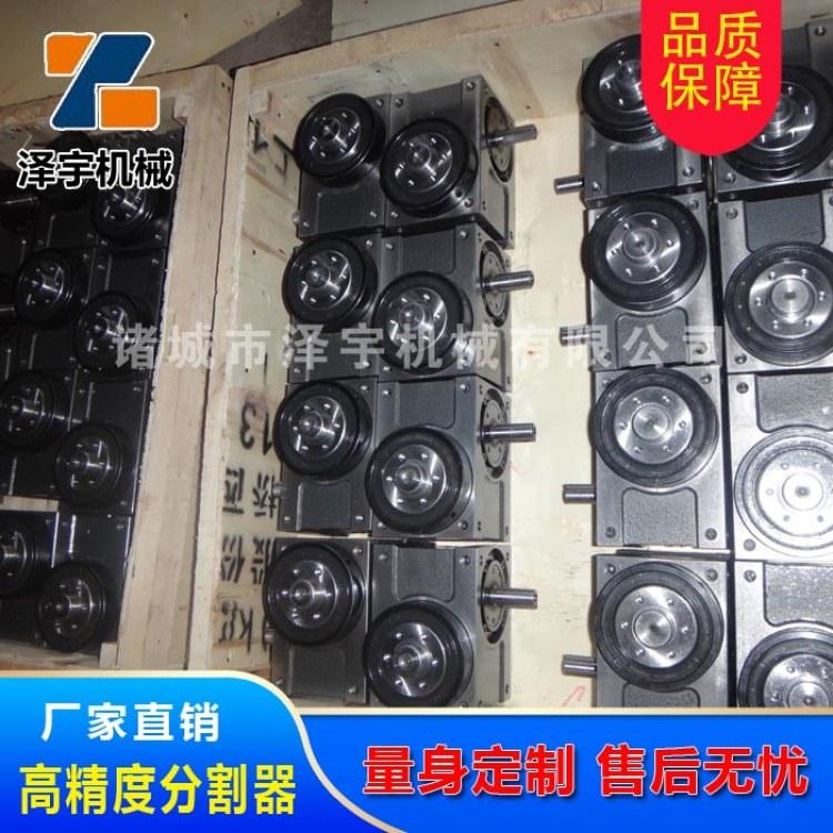泽宇机械  高速精密凸轮分割器110DF 智能精密机械设备专用