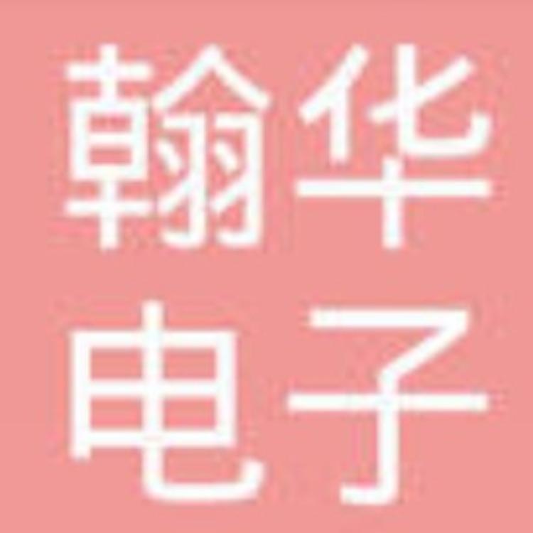 深圳翰华电子科技有限公司