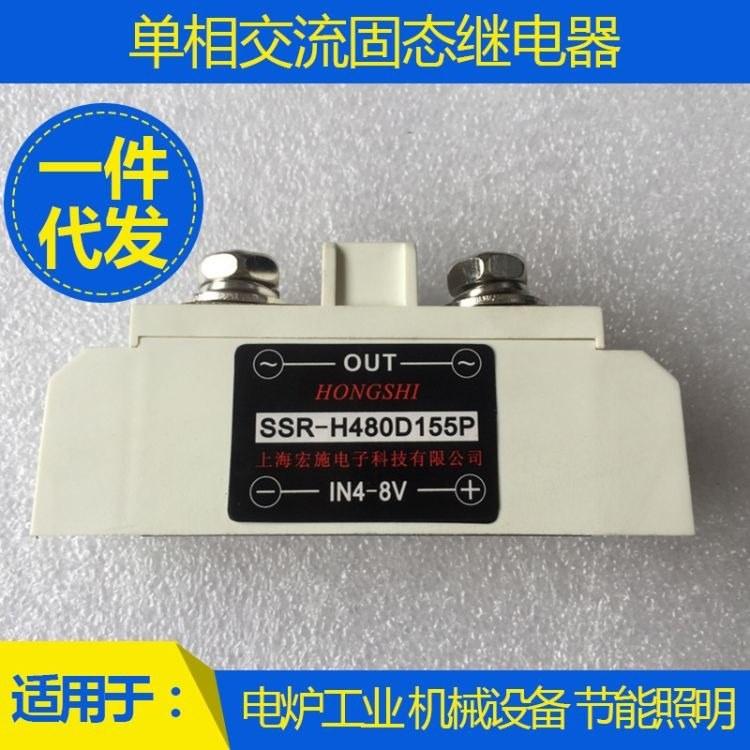 [上海宏施]工业级固态继电器 厂家批量销售爆款供应大量供应专业厂家促销 SSR固态继电器
