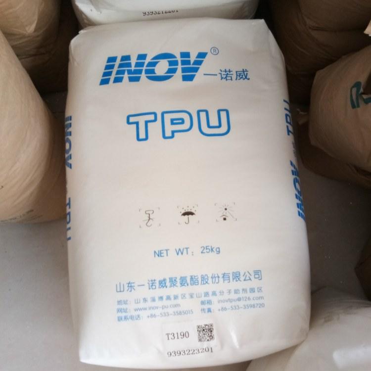 平板电脑等电子产品保护套专用TPU原料 山东一诺威 T3190