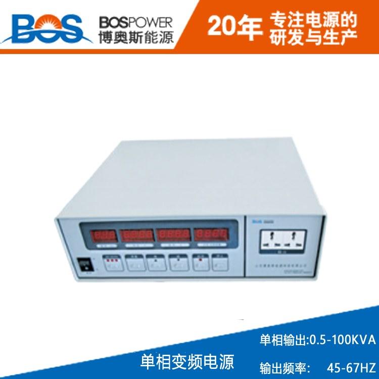 博奥斯变频电源10KVA价格优惠