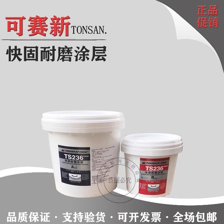 可赛新TS226耐磨涂层批发 天山可赛新TS226耐磨涂层防护剂颗粒胶 2KG 10KG