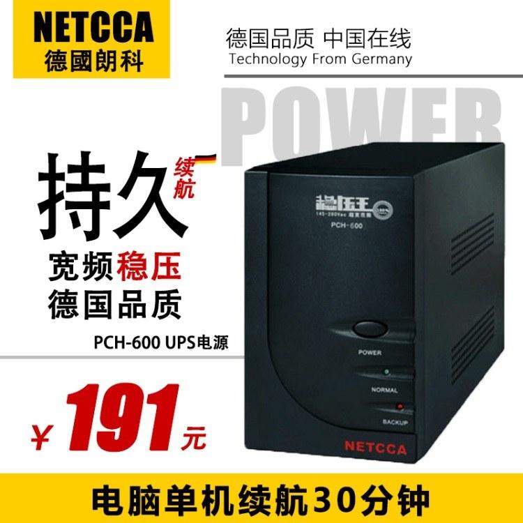 NETCCA UPS后备式不间断电源  PCH600 300W 后备应急LED稳压电源