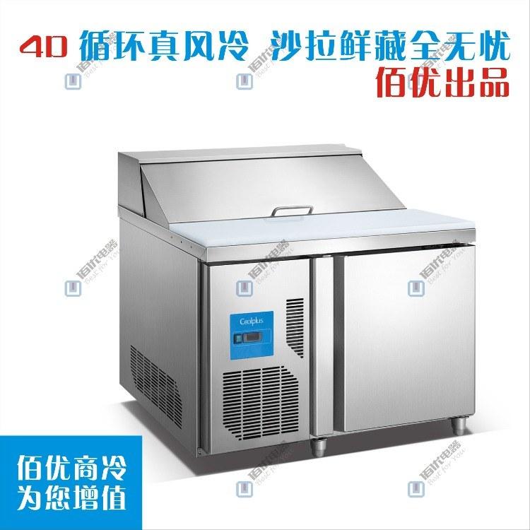 沙拉工作台定制,厨房台式沙拉台,商用沙拉保鲜冰箱【佰优冷柜】!