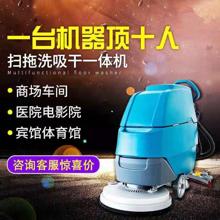小型手推式洗地机 电瓶全自动洗地机