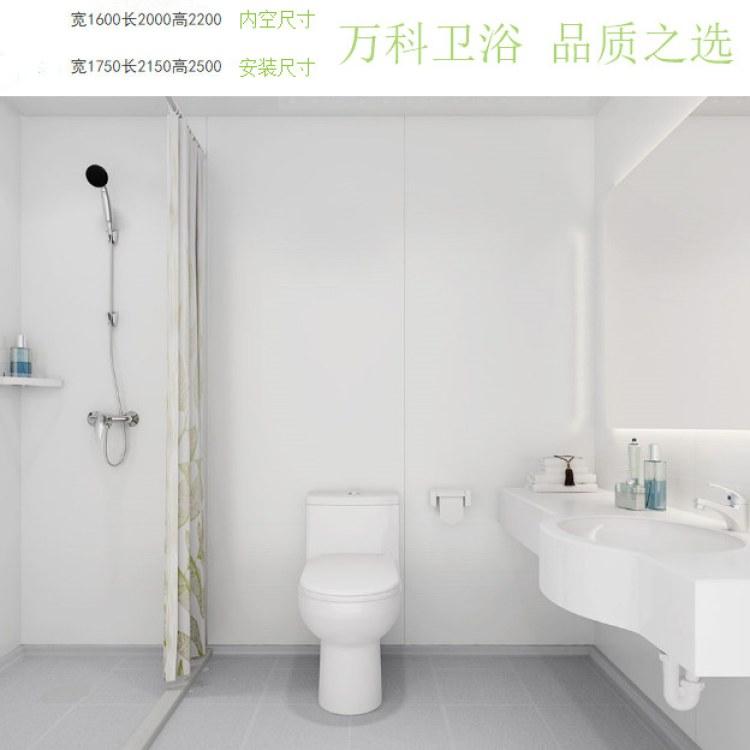 万科集成卫浴BU1620   长期供应酒店一体式卫浴 厂家直销  价格实惠