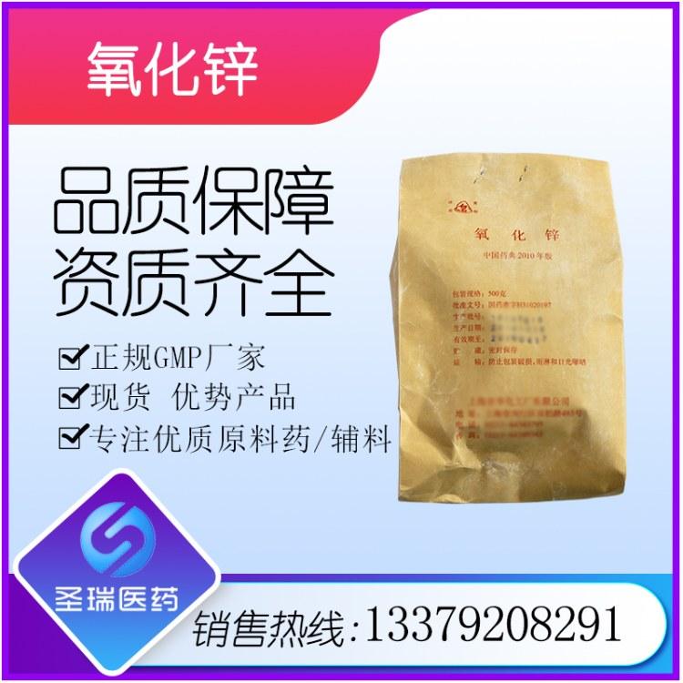 上海医药级氧化锌  原料药用氧化锌资质