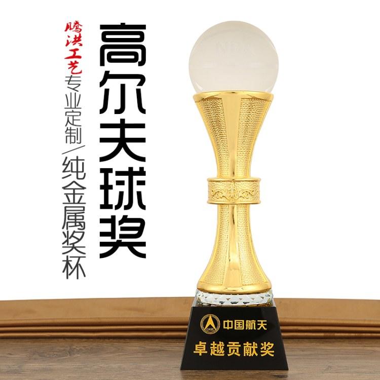 高尔夫球奖杯定制高尔夫比赛奖杯 篮球比赛奖品批发定制厂家