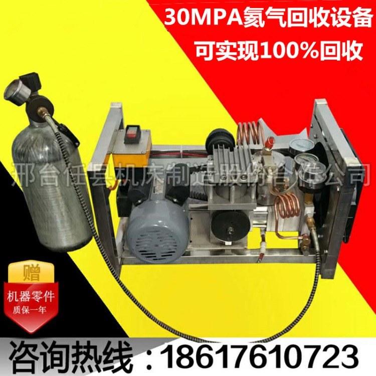 TFL30电动高压氦气回收设备