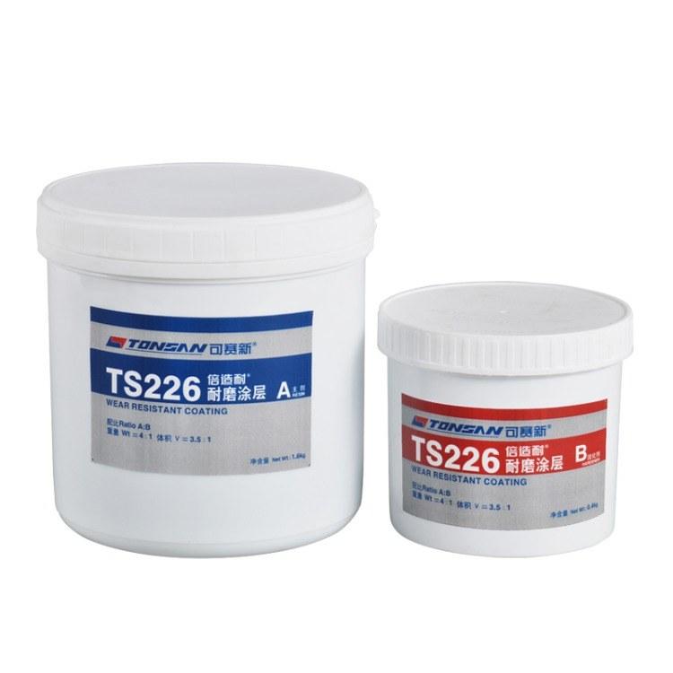 可赛新TS226耐磨涂层 天山TONSAN陶瓷颗粒胶 耐磨防护剂修补剂 2KG/套