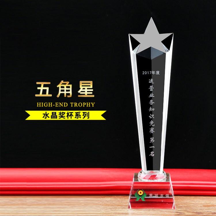 开封水晶奖杯定做厂家 开封年会奖品批发优秀员工奖杯刻字