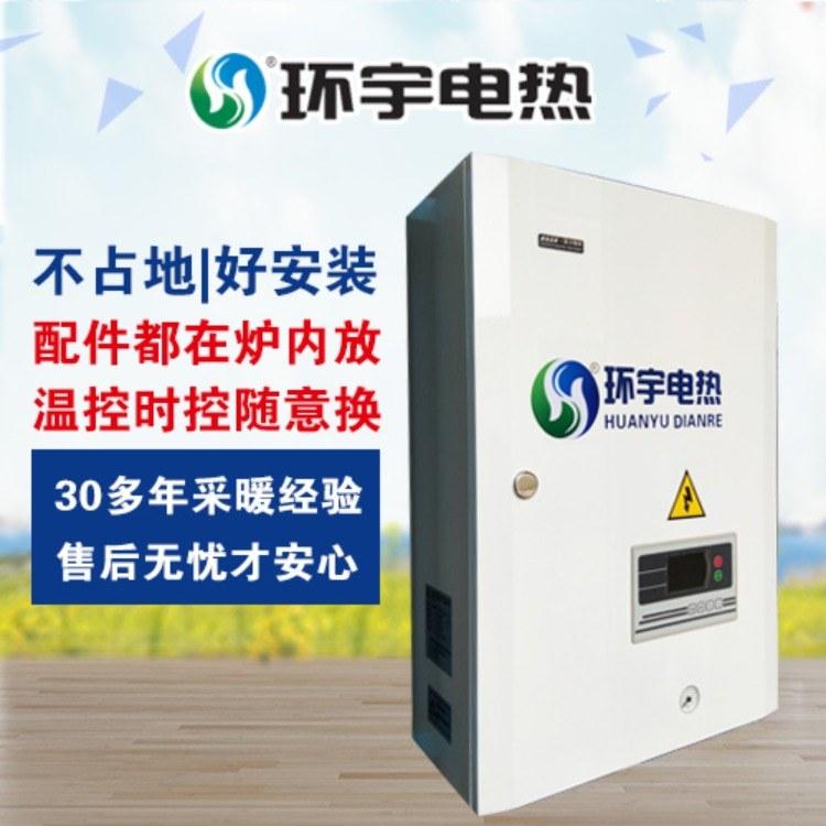 环宇电热|变频采暖炉|壁挂式电锅炉|家用小型节能电锅炉