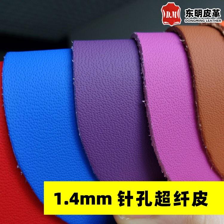 汽车方向盘皮革 超纤皮料1.4mm针孔纹仿真皮手感 方向盘套把套防刮耐磨加厚超迁皮革面料