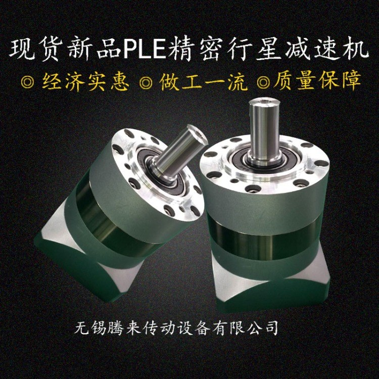 腾来传动 ple 精密行星减速机 ple 42 ple80 行星齿轮减速机常规 现货供应