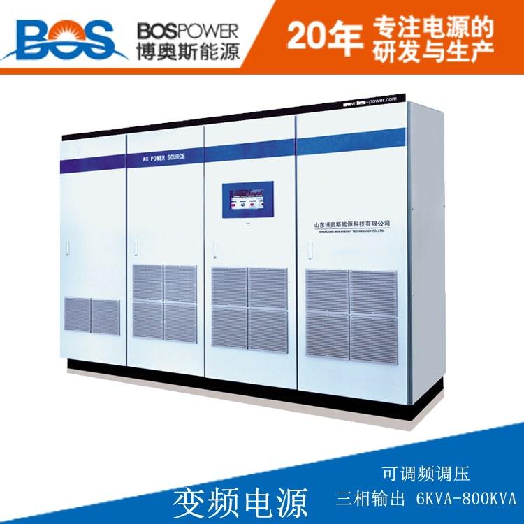 500VA变频电源山东博奥斯厂家直销