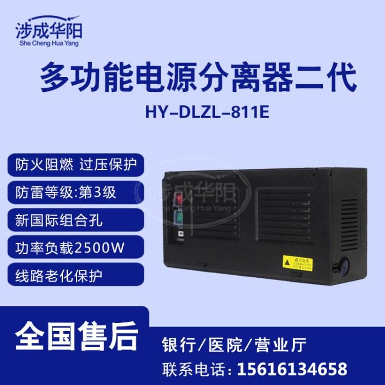 银行柜台线路电源分理器电源集中盒处理器