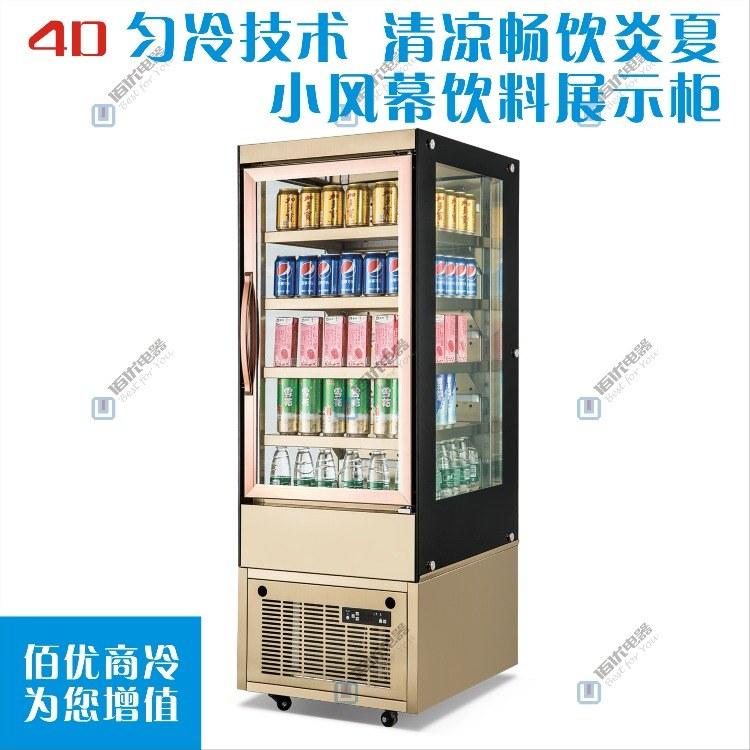 风幕柜,水果保鲜冷藏柜,展示柜保鲜柜【佰优冷柜】