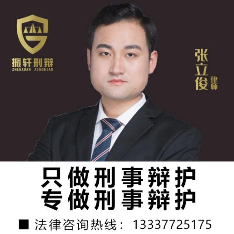 刑事案件律师辩护 刑事在线咨询律师 振轩刑辩团队