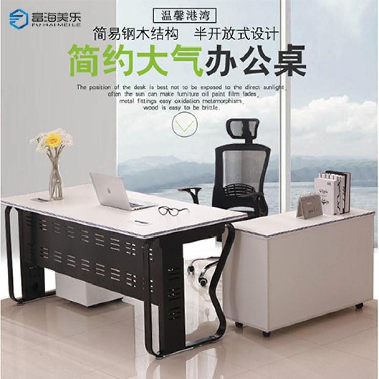 南京办公家具   主管桌   经理桌   办公桌