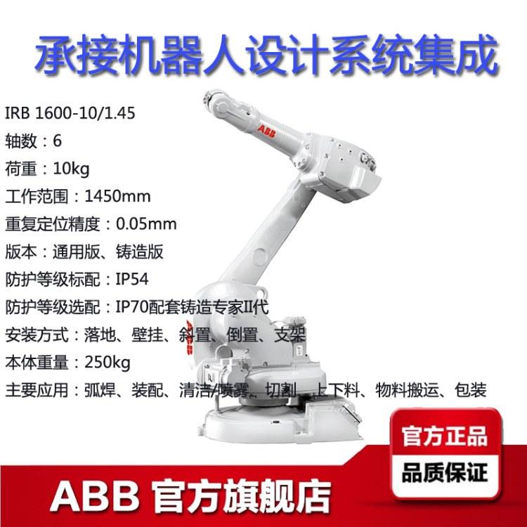 ABB工业机器人IRB 1600-10/1.45范围1.45米荷载10KG 装配 包装 上下料机械手
