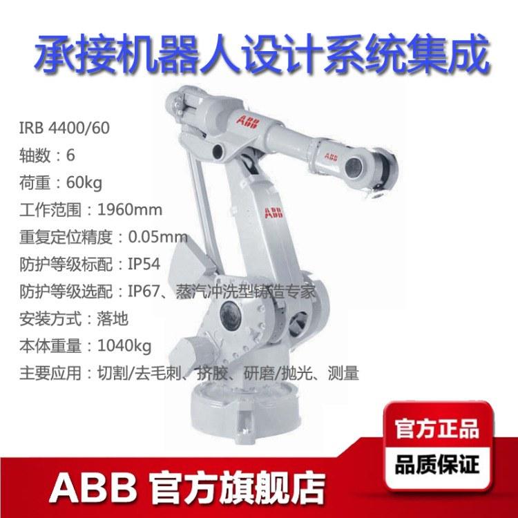 ABB工业机器人IRB 4400/60 范围1.96米荷载60KG切割 抛光 测量 喷雾机械手